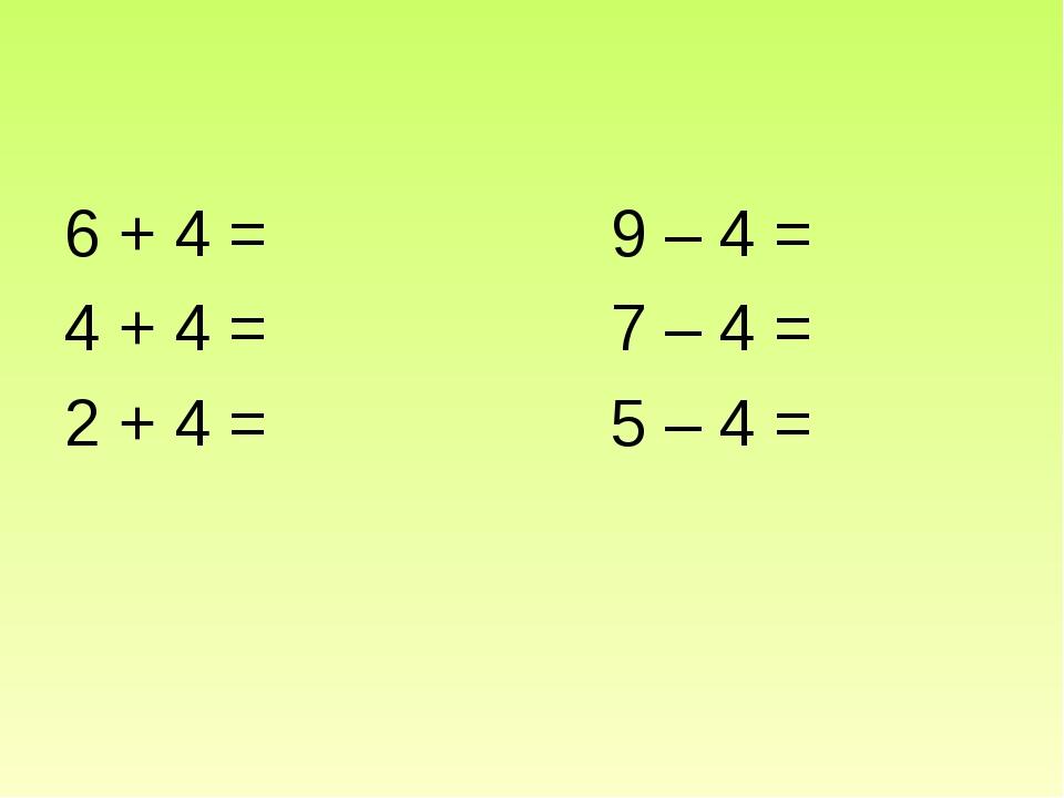 6 + 4 = 9 – 4 = 4 + 4 = 7 – 4 = 2 + 4 = 5 – 4 =