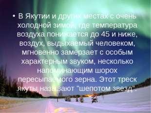 В Якутии и других местах с очень холодной зимой, где температура воздуха пони