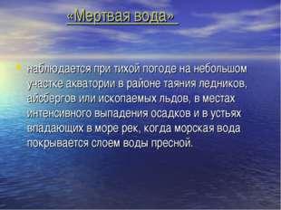 «Мертвая вода» наблюдается при тихой погоде на небольшом участке акватории в