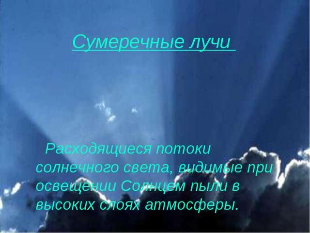Сумеречные лучи Расходящиеся потоки солнечного света, видимые при освещении С...