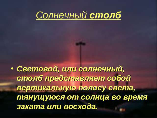 Солнечный столб Световой, или солнечный, столб представляет собой вертикальну...
