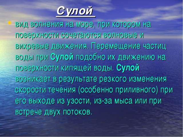Сулой вид волнения на море, при котором на поверхности сочетаются волновые и...