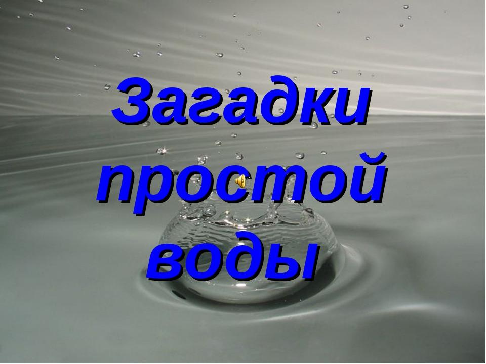 Загадки простой воды