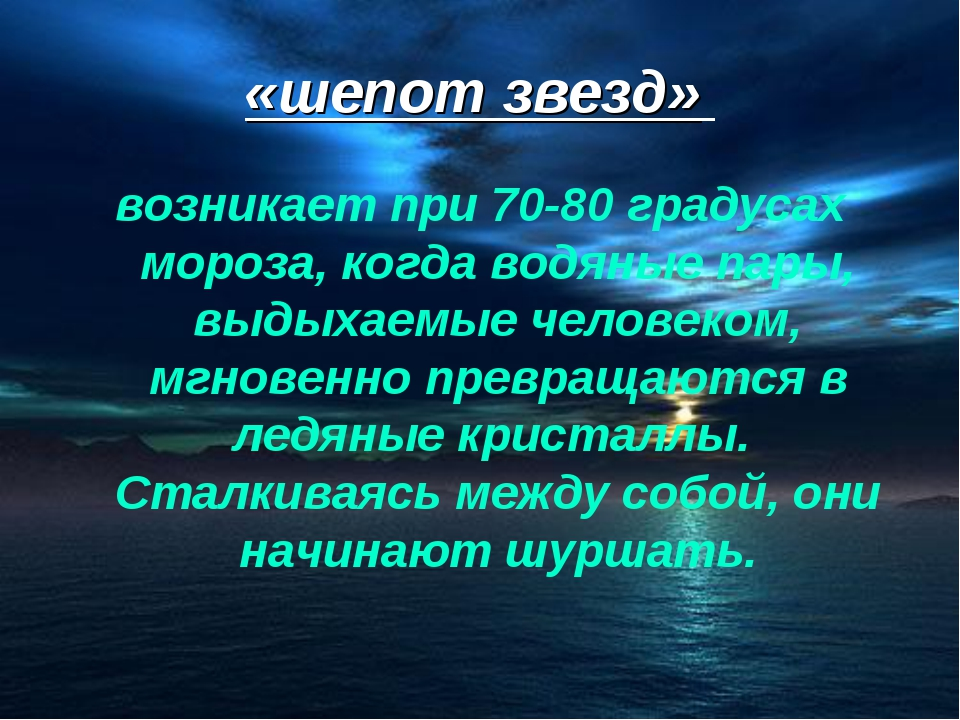 «шепот звезд» возникает при 70-80 градусах мороза, когда водяные пары, выдыха...