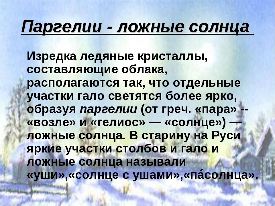 Паргелии - ложные солнца Изредка ледяные кристаллы, составляющие облака, расп...