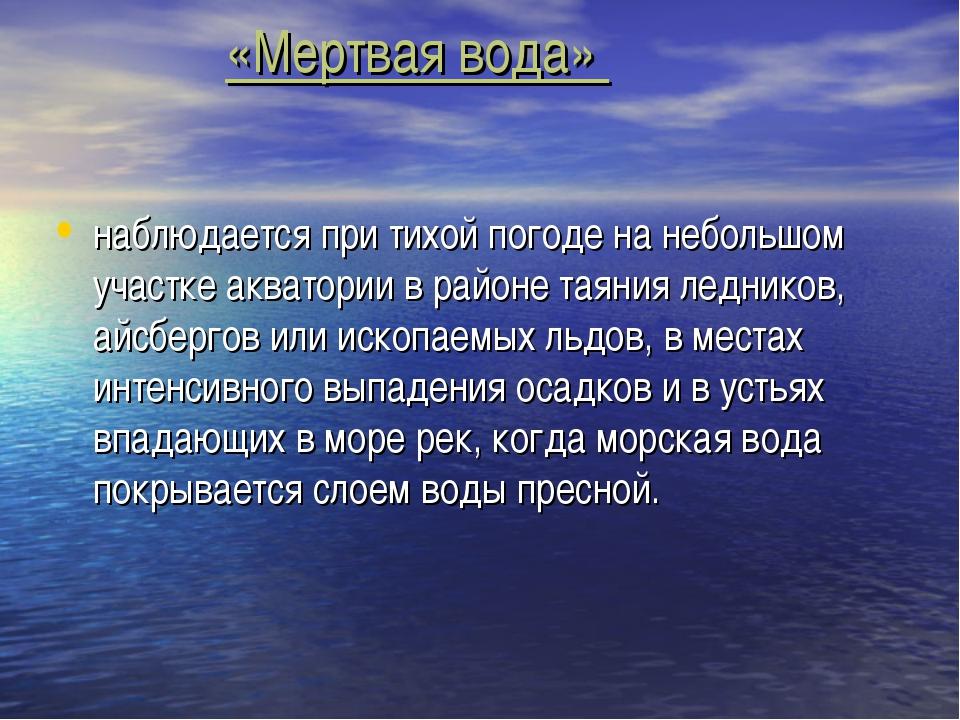 «Мертвая вода» наблюдается при тихой погоде на небольшом участке акватории в...