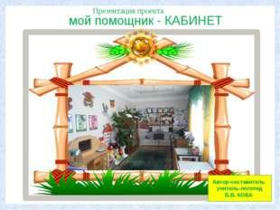 Автор-составитель учитель-логопед В.В. КОБА Презентация проекта мой помощник