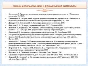 Артамонова О. Предметно-пространственная среда: ее роль в развитии личности