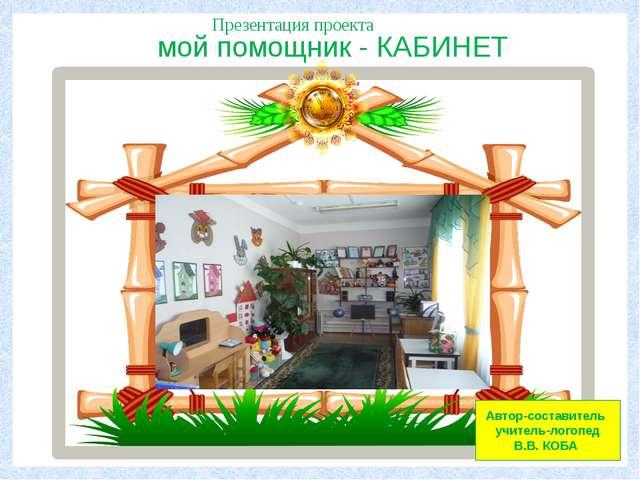 Автор-составитель учитель-логопед В.В. КОБА Презентация проекта мой помощник...