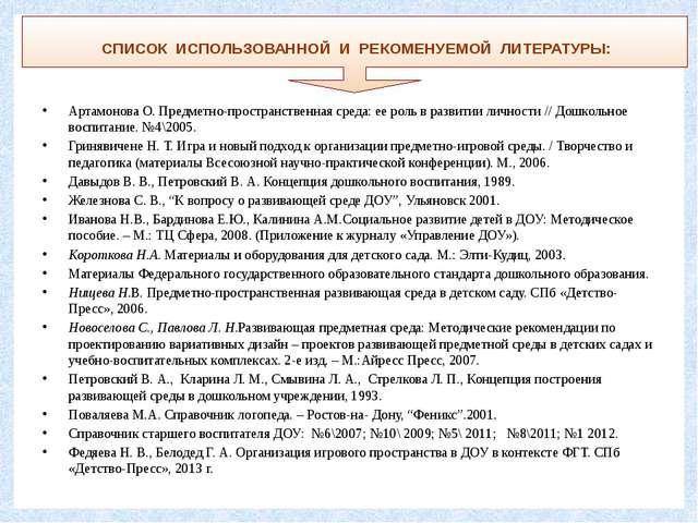 Артамонова О. Предметно-пространственная среда: ее роль в развитии личности...