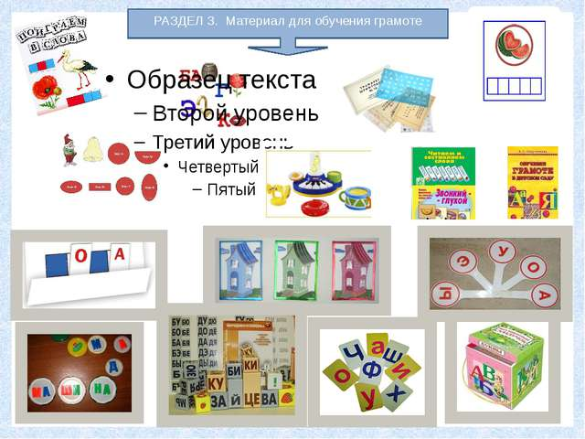 РАЗДЕЛ 3. Материал для обучения грамоте FokinaLida.75