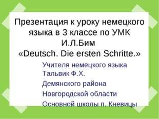Презентация к уроку немецкого языка в 3 классе по УМК И.Л.Бим «Deutsch. Die