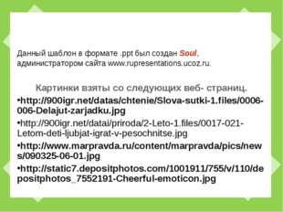 Данный шаблон в формате .ppt был создан Soul, администратором сайта www.rupr