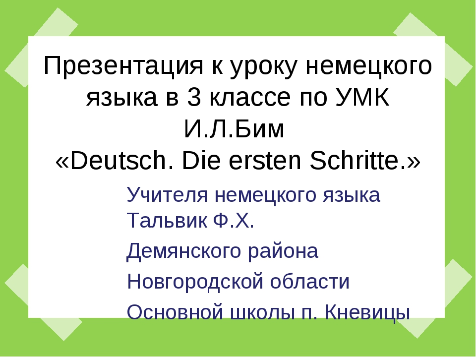 Презентация к уроку немецкого языка в 3 классе по УМК И.Л.Бим «Deutsch. Die...