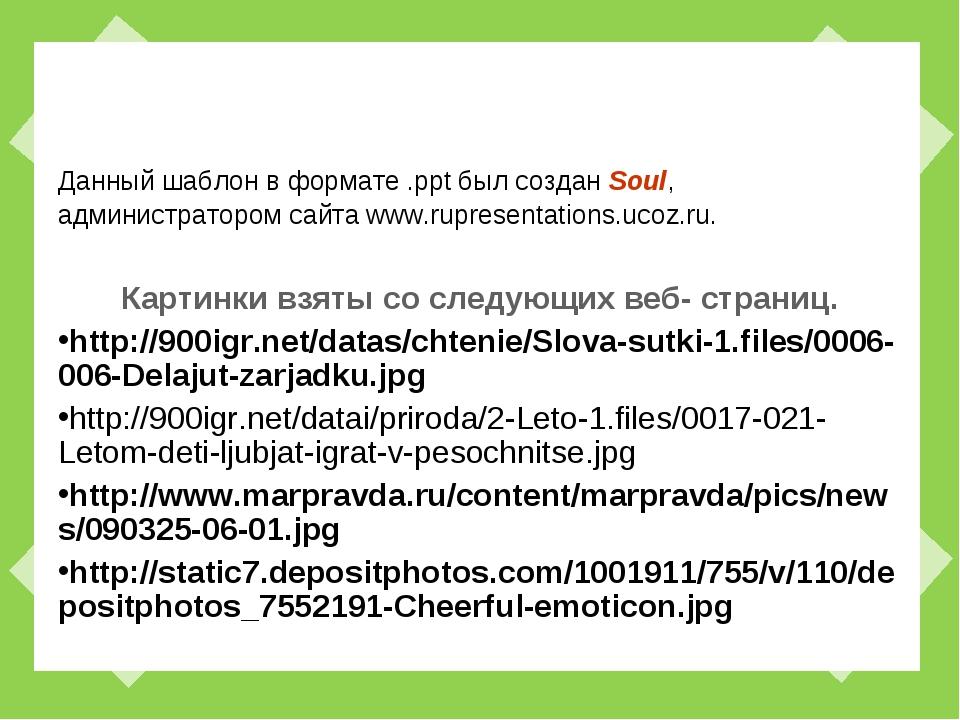 Данный шаблон в формате .ppt был создан Soul, администратором сайта www.rupr...