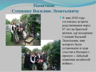 Памятник Степкину Василию Леонтьевичу 9- мая 2010 года- состоялась встреча р