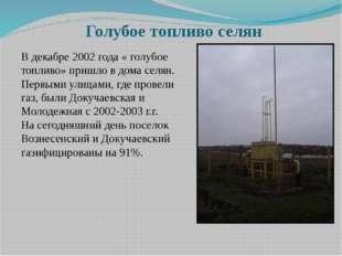 В декабре 2002 года « голубое топливо» пришло в дома селян. Первыми улицами,