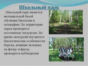 Школьный парк  Школьный парк является материальной базой обучения биологии и