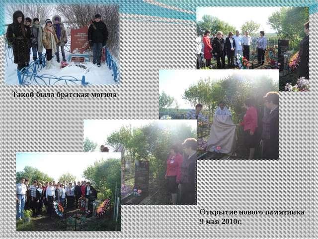 Такой была братская могила Открытие нового памятника 9 мая 2010г.
