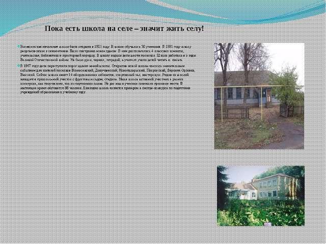 Пока есть школа на селе – значит жить селу! Вознесенская начальная школа была...