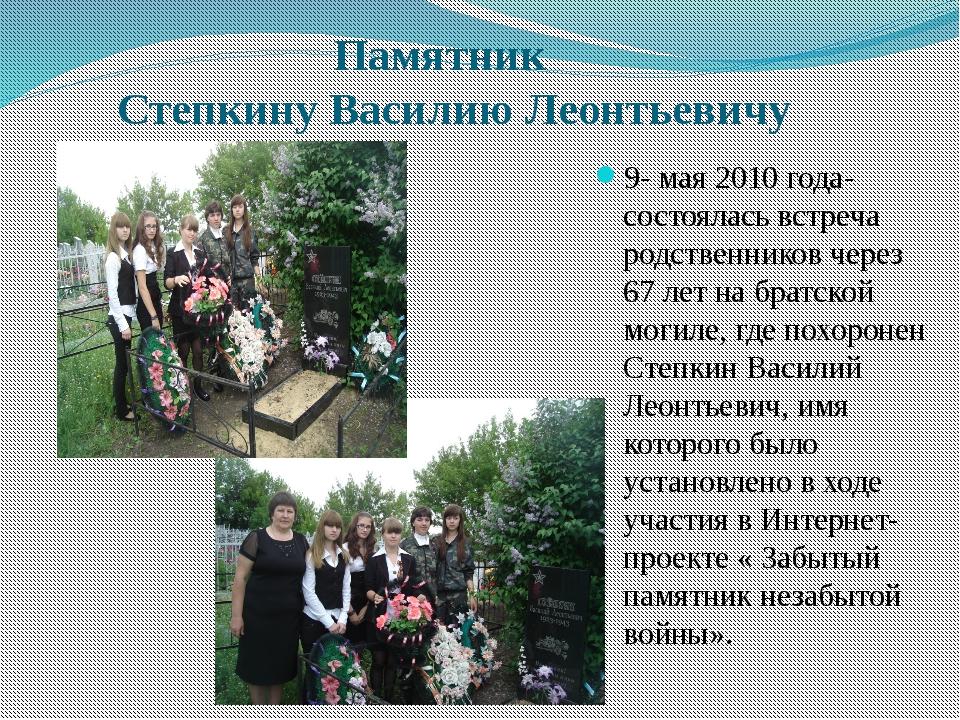 Памятник Степкину Василию Леонтьевичу 9- мая 2010 года- состоялась встреча р...