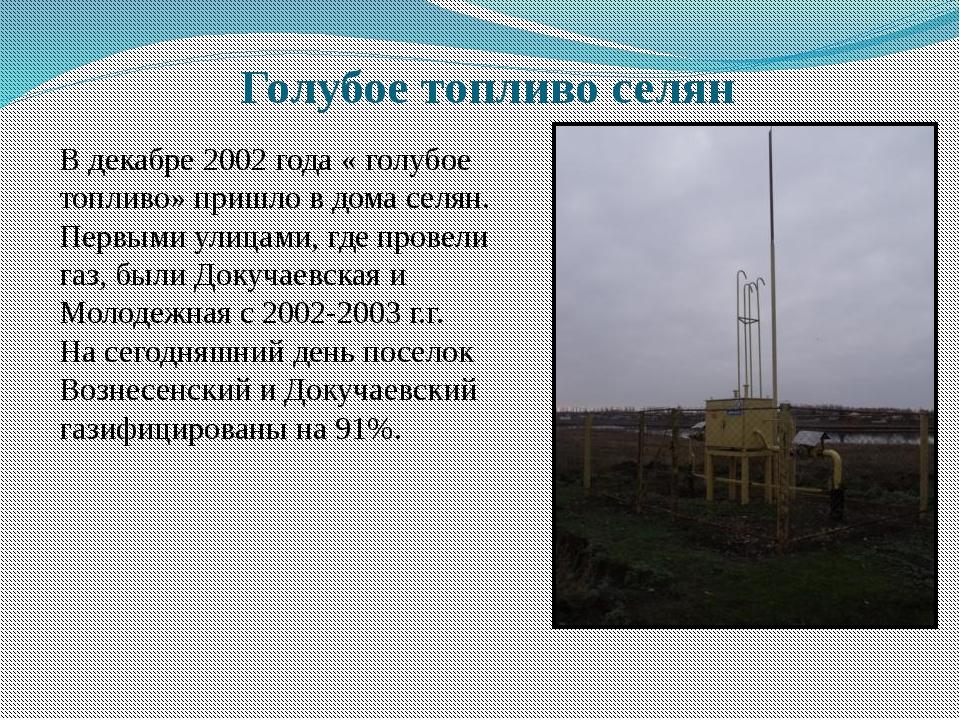 В декабре 2002 года « голубое топливо» пришло в дома селян. Первыми улицами,...