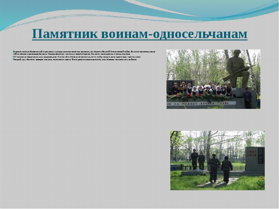 Памятник воинам-односельчанам  В центре посёлка Вознесенский в красивом угол...
