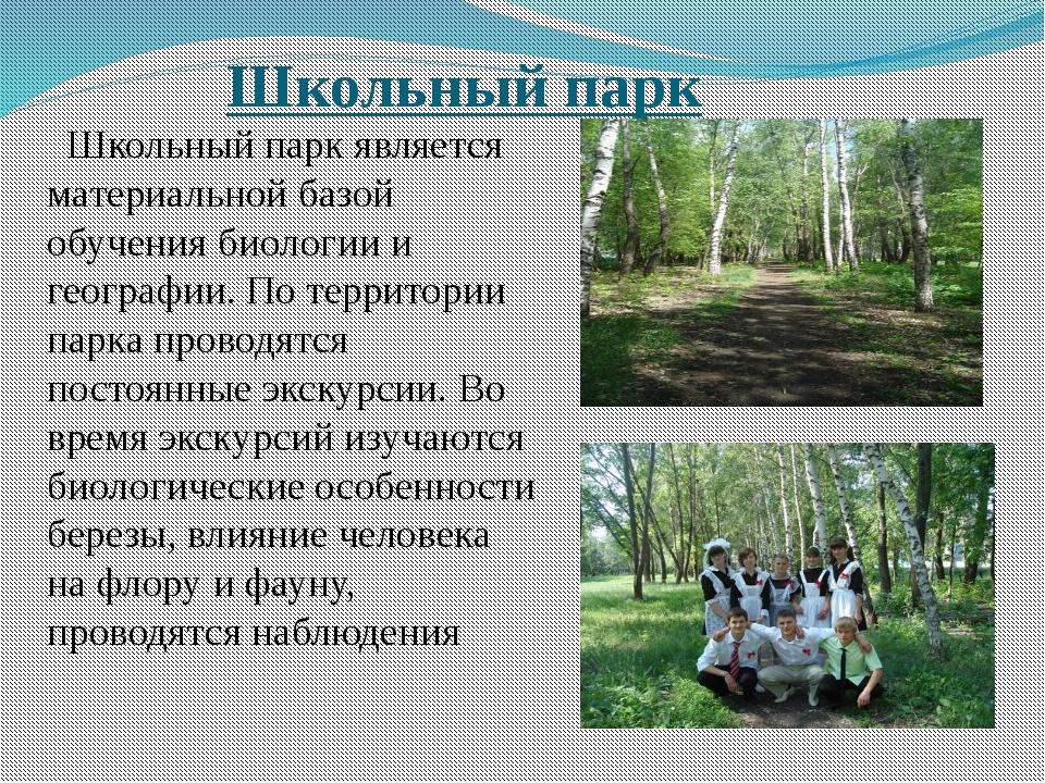 Школьный парк  Школьный парк является материальной базой обучения биологии и...