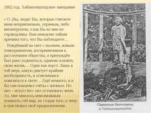 1802 год. Хайлигенштедское завещание « О ,Вы, люди! Вы, которые считаете меня