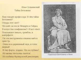 Илья Сельвинский Тайна Бетховена Нам говорят профессора: В чём тайна Бетхове