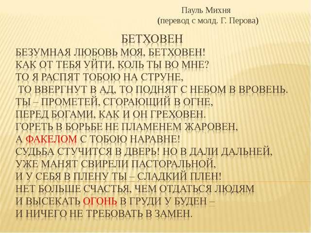 Пауль Михня (перевод с молд. Г. Перова)