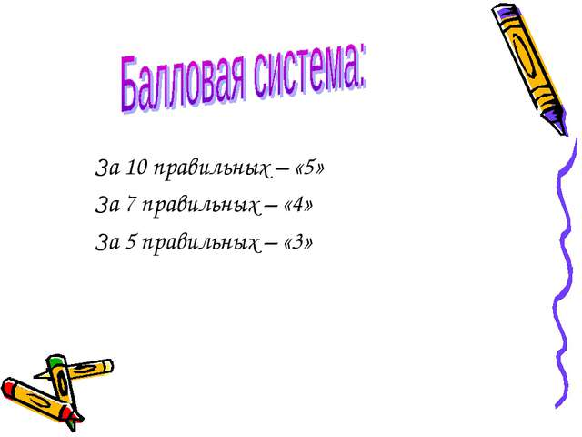 За 10 правильных – «5» За 7 правильных – «4» За 5 правильных – «3»