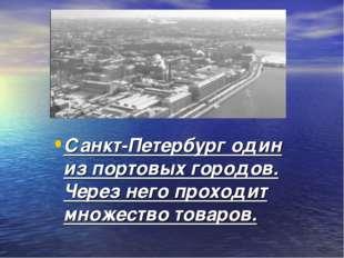 Санкт-Петербург один из портовых городов. Через него проходит множество това