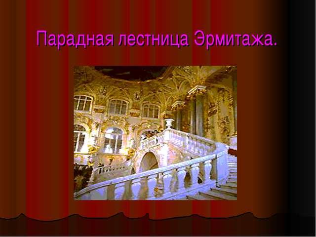 Парадная лестница Эрмитажа.