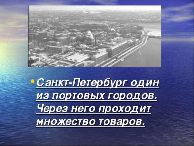 Санкт-Петербург один из портовых городов. Через него проходит множество това...