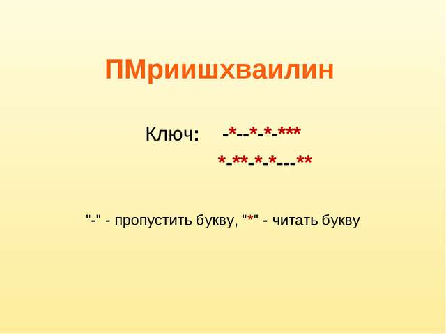 """ПМриишхваилин Ключ: -*--*-*-*** *-**-*-*---** """"-"""" - пропустить букву, """"*"""" -..."""