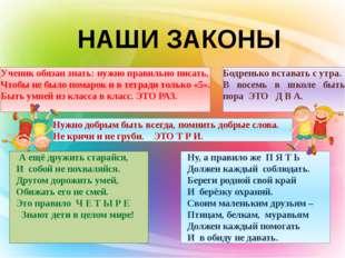 НАШИ ЗАКОНЫ Ученик обязан знать: нужно правильно писать, Чтобы не было помаро