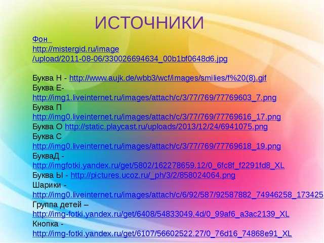 Фон http://mistergid.ru/image /upload/2011-08-06/330026694634_00b1bf0648d6.jp...