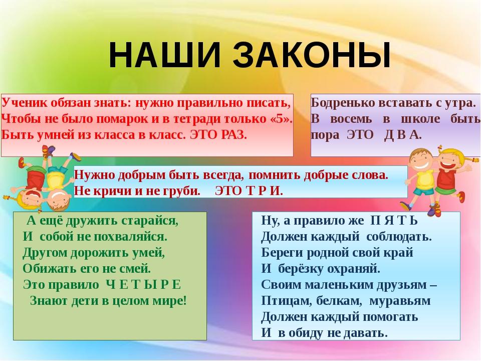 НАШИ ЗАКОНЫ Ученик обязан знать: нужно правильно писать, Чтобы не было помаро...
