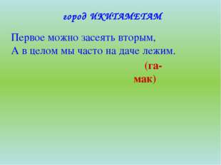 город ОТЛИЧНИКОВ