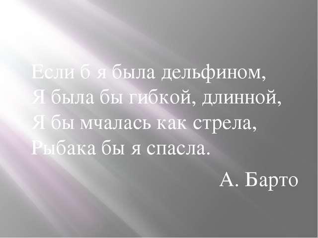Еслибябыладельфином, Ябылабыгибкой,длинной, Ябымчаласькакстрела,...