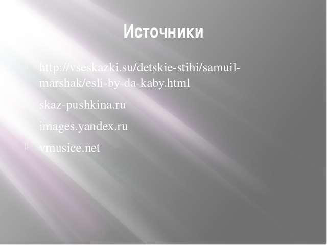 Источники http://vseskazki.su/detskie-stihi/samuil-marshak/esli-by-da-kaby.ht...