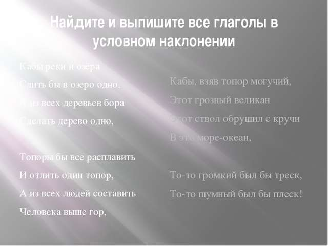 Найдите и выпишите все глаголы в условном наклонении Кабы реки и озёра Слить...