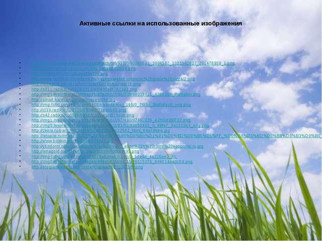 Активные ссылки на использованные изображения http://img1.liveinternet.ru/ima...