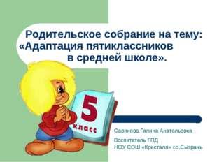 Родительское собрание на тему: «Адаптация пятиклассников в средней школе». Са