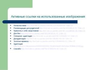 Активные ссылки на использованные изображения Пятиклассники http://im3-tub-ru