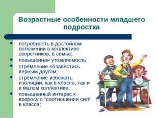 Возрастные особенности младшего подростка потребность в достойном положении в