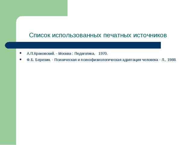 Список использованных печатных источников А.П.Краковский. - Москва : Педагоги...