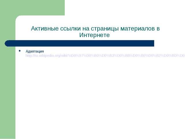 Активные ссылки на страницы материалов в Интернете Адаптация http://ru.wikipe...