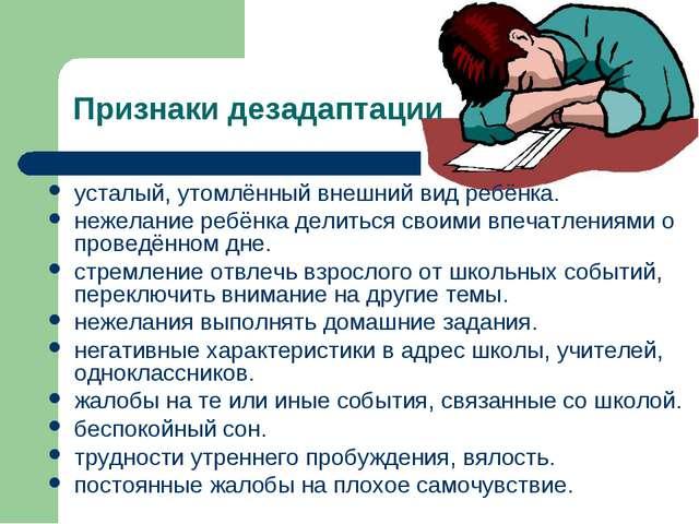 Признаки дезадаптации усталый, утомлённый внешний вид ребёнка. нежелание ребё...